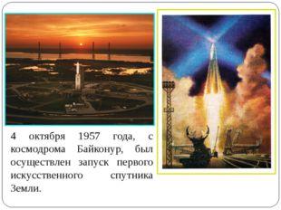 4 октября 1957 года, с космодрома Байконур, был осуществлен запуск первого ис