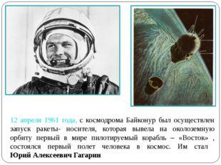 12 апреля 1961 года, с космодрома Байконур был осуществлен запуск ракеты- нос