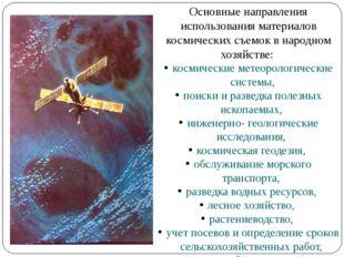 Основные направления использования материалов космических съемок в народном х