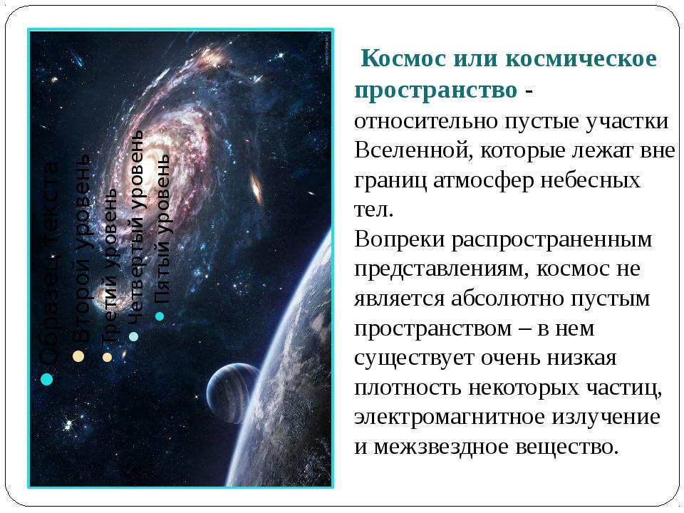 Космос или космическое пространство - относительно пустые участки Вселенной,...