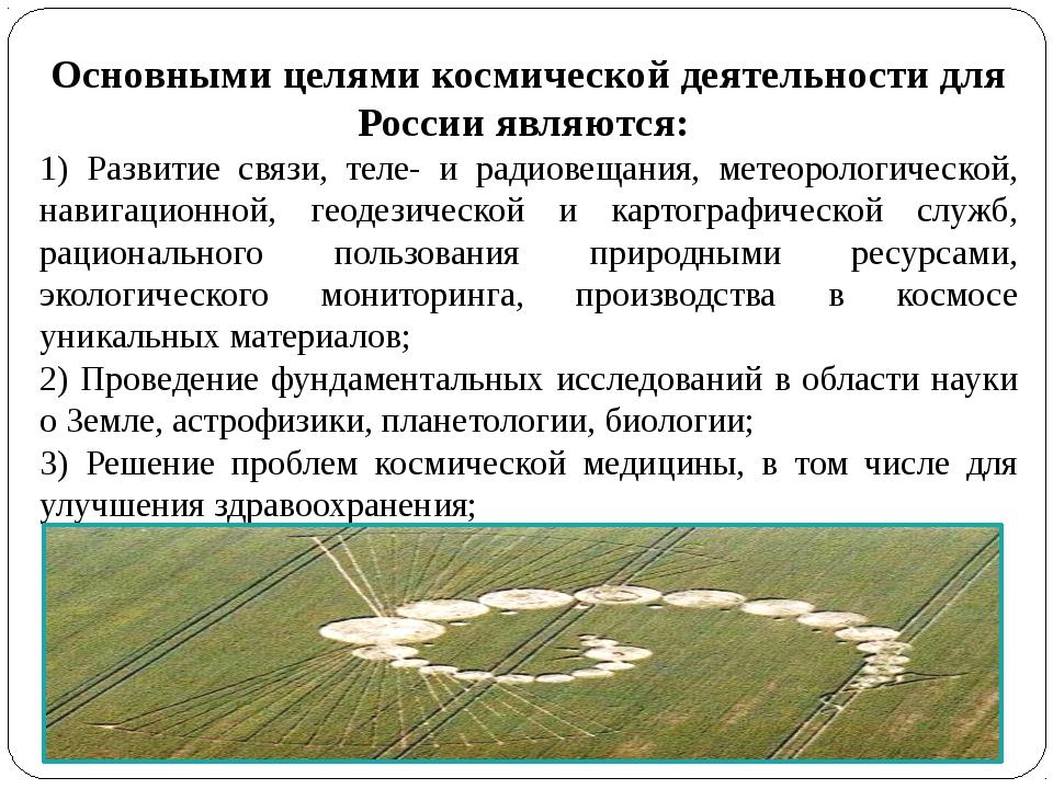 Основными целями космической деятельности для России являются: 1) Развитие св...