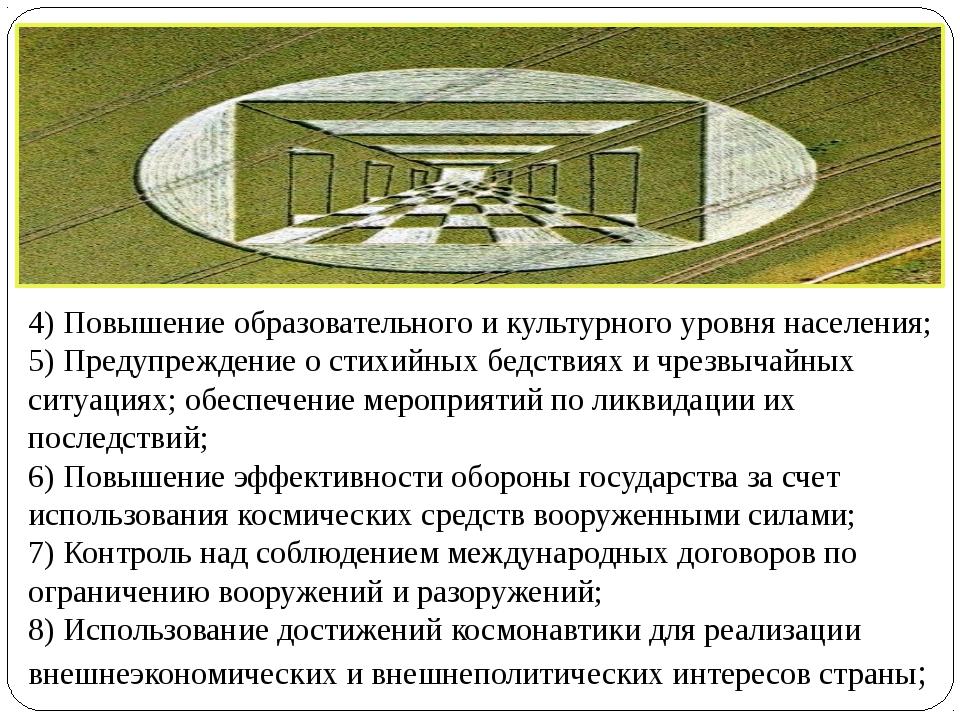 4) Повышение образовательного и культурного уровня населения; 5) Предупрежден...