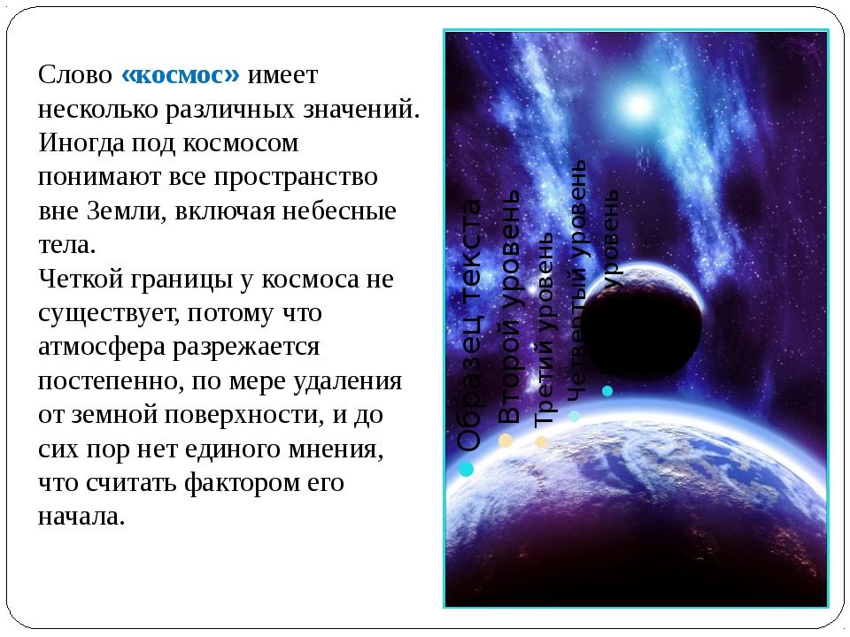 Слово «космос» имеет несколько различных значений. Иногда под космосом понима...