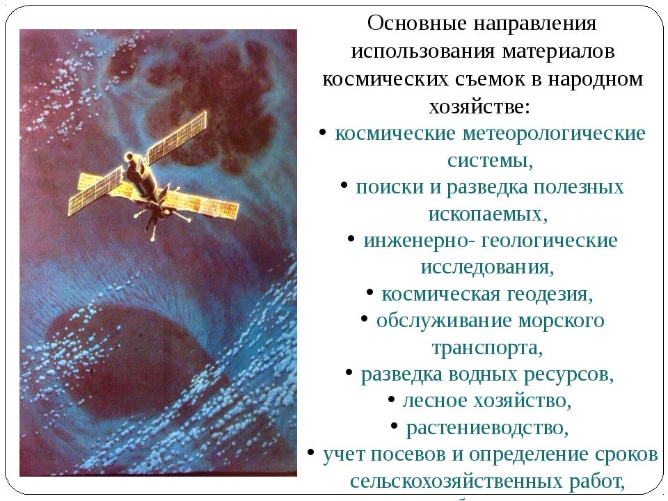 Основные направления использования материалов космических съемок в народном х...