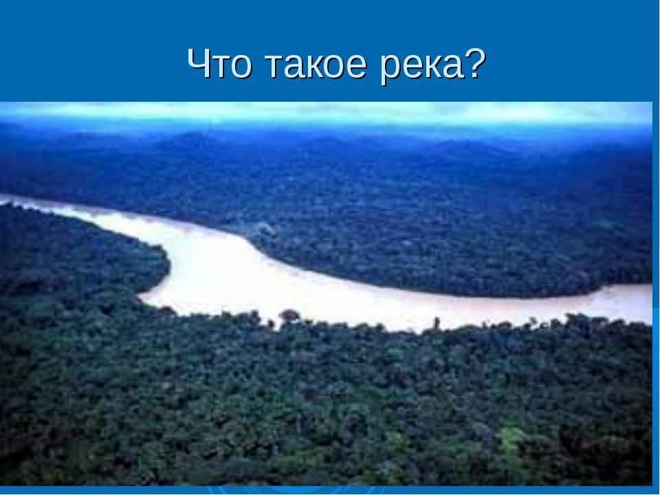 Что такое река?