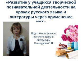 «Развитие у учащихся творческой познавательной деятельности на уроках русског