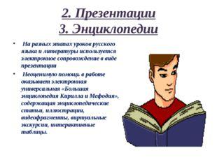 2. Презентации 3. Энциклопедии На разных этапах уроков русского языка и литер