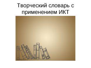 Творческий словарь с применением ИКТ