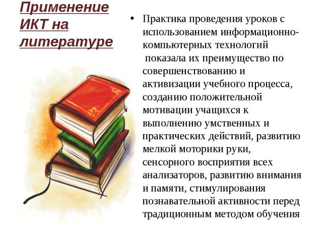Применение ИКТ на литературе Практика проведения уроков с использованием инфо...