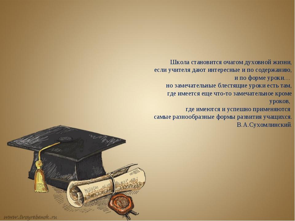 Школа становится очагом духовной жизни, если учителя дают интересные и по со...