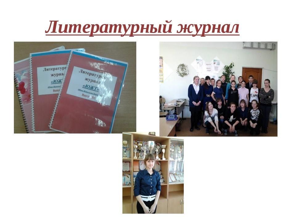 Литературный журнал
