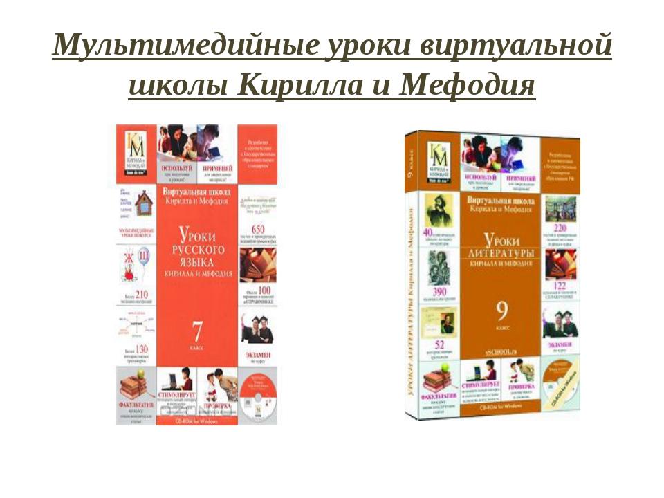 Мультимедийные уроки виртуальной школы Кирилла и Мефодия