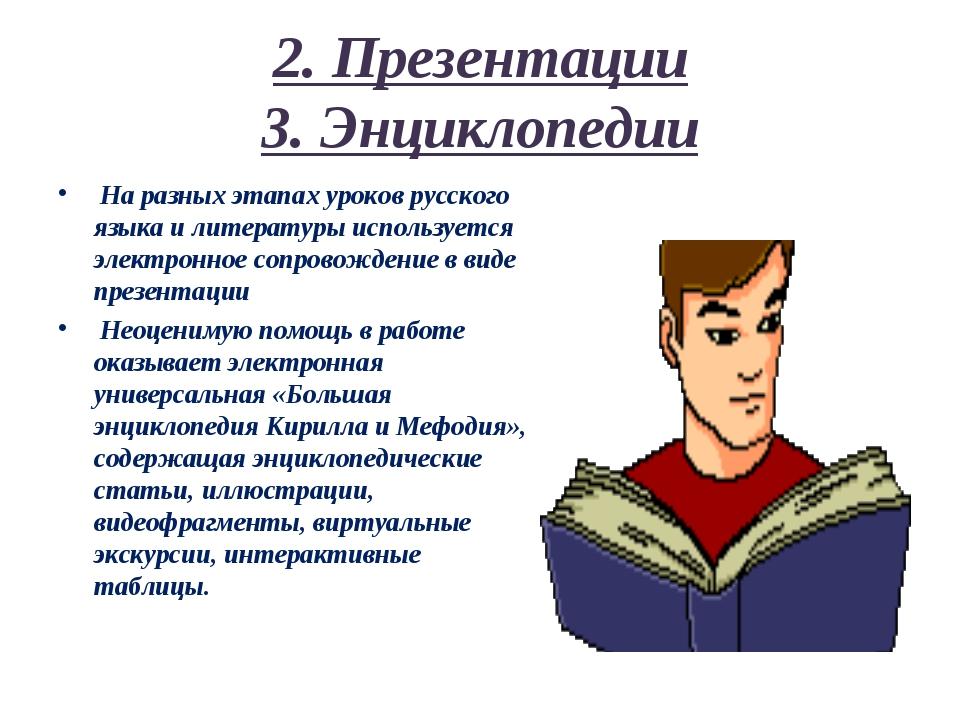 2. Презентации 3. Энциклопедии На разных этапах уроков русского языка и литер...