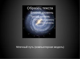 Млечный путь (компьютерная модель)
