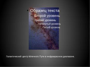 Галактический центр Млечного Пути в инфракрасном диапазоне.