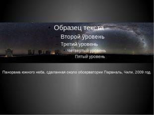 Панорама южного неба, сделанная около обсерватории Параналь, Чили, 2009 год.