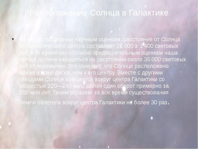 Расположение Солнца в Галактике Согласно последним научным оценкам, расстояни...