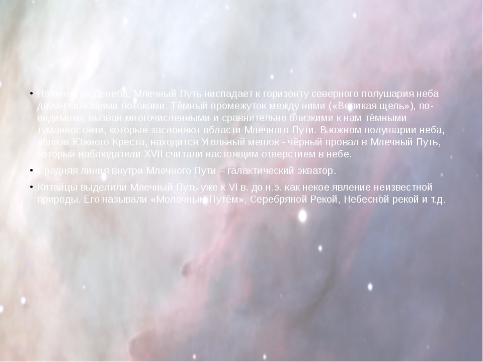 Начиная от Денеба, Млечный Путь ниспадает к горизонту северного полушария не...