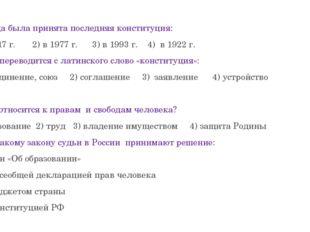 Б1 Когда была принята последняя конституция: 1) В 1917 г. 2) в 1977 г. 3) в