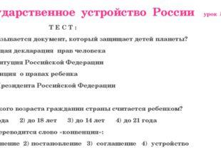 Государственное устройство России урок 5 Т Е С Т : А1 Как называется документ