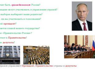 - Что значит быть гражданином России? - Как граждане могут участвовать в упр