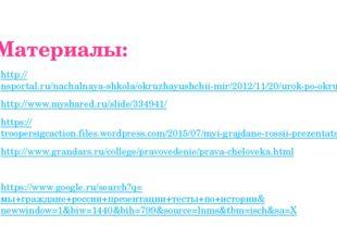 Материалы: http://nsportal.ru/nachalnaya-shkola/okruzhayushchii-mir/2012/11/2