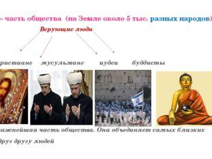 Народ – часть общества (на Земле около 5 тыс. разных народов) Верующие люди х