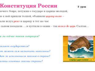 Конституция России 3 урок Делать нечего: бояре, потужив о государе и царице