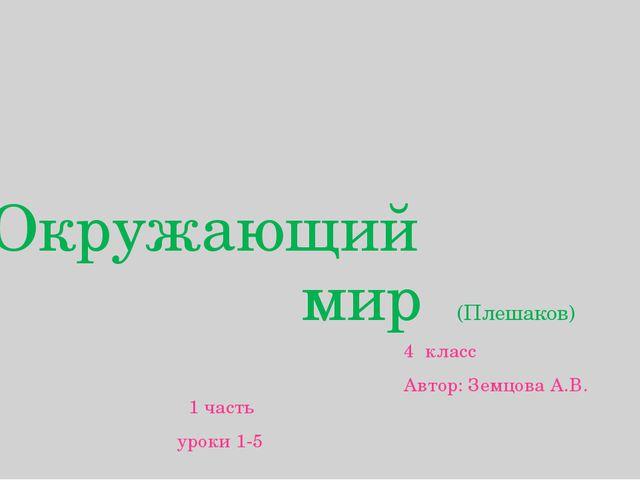 Окружающий мир (Плешаков) 4 класс Автор: Земцова А.В. 1 часть уроки 1-5