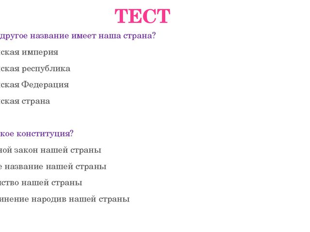 ТЕСТ А1. Какое другое название имеет наша страна? Российская империя Российс...