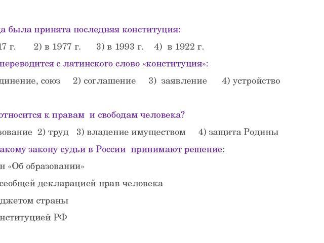 Б1 Когда была принята последняя конституция: 1) В 1917 г. 2) в 1977 г. 3) в...