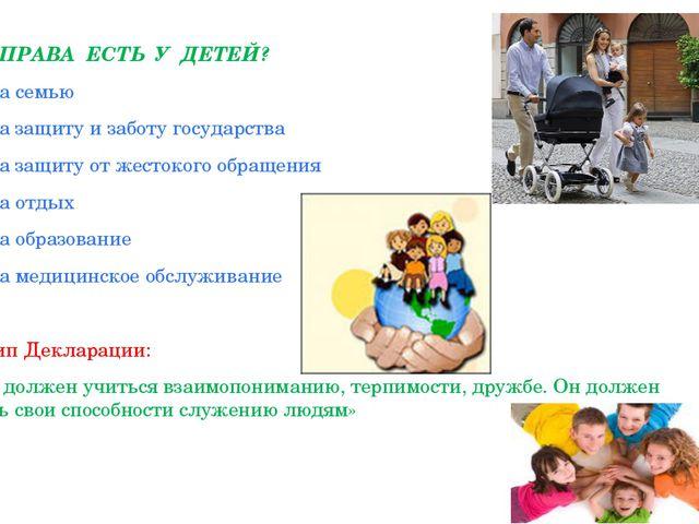 КАКИЕ ПРАВА ЕСТЬ У ДЕТЕЙ? Право на семью Право на защиту и заботу государств...