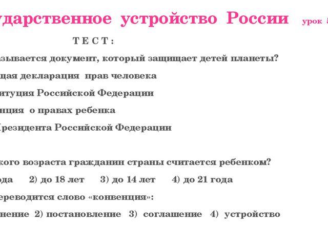 Государственное устройство России урок 5 Т Е С Т : А1 Как называется документ...