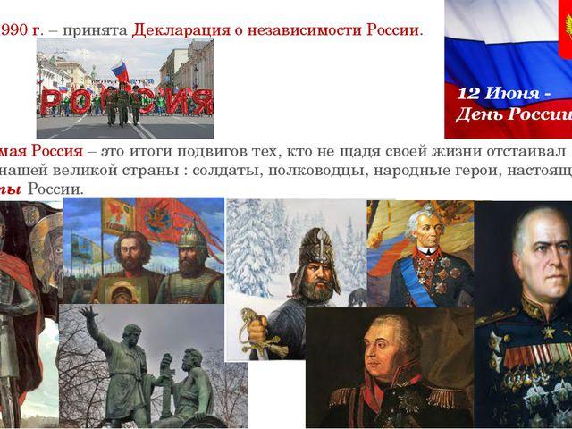 12 июня 1990 г. – принята Декларация о независимости России. Независимая Рос...