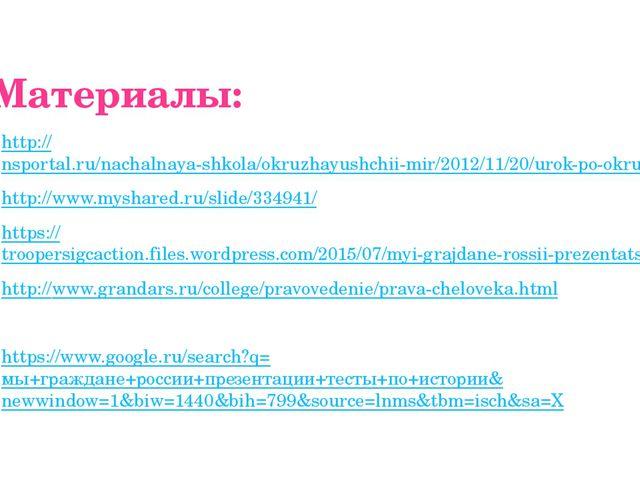 Материалы: http://nsportal.ru/nachalnaya-shkola/okruzhayushchii-mir/2012/11/2...