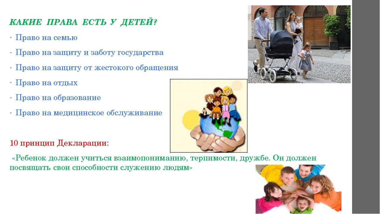 минувшие какие права есть у ребенка Логика Маршала Василевского