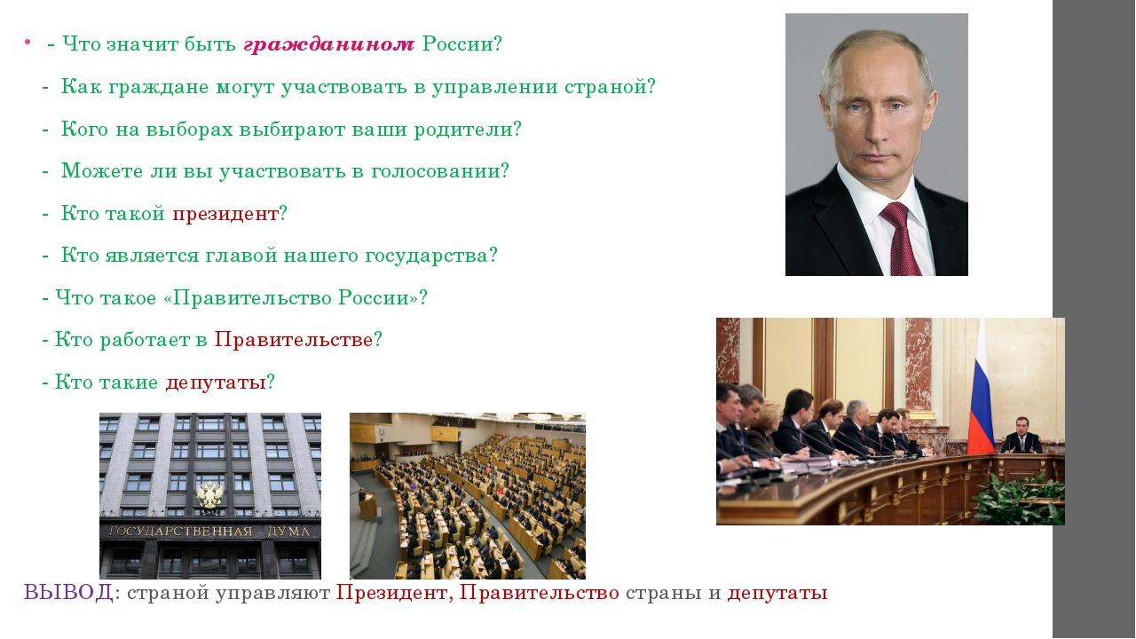 - Что значит быть гражданином России? - Как граждане могут участвовать в упр...