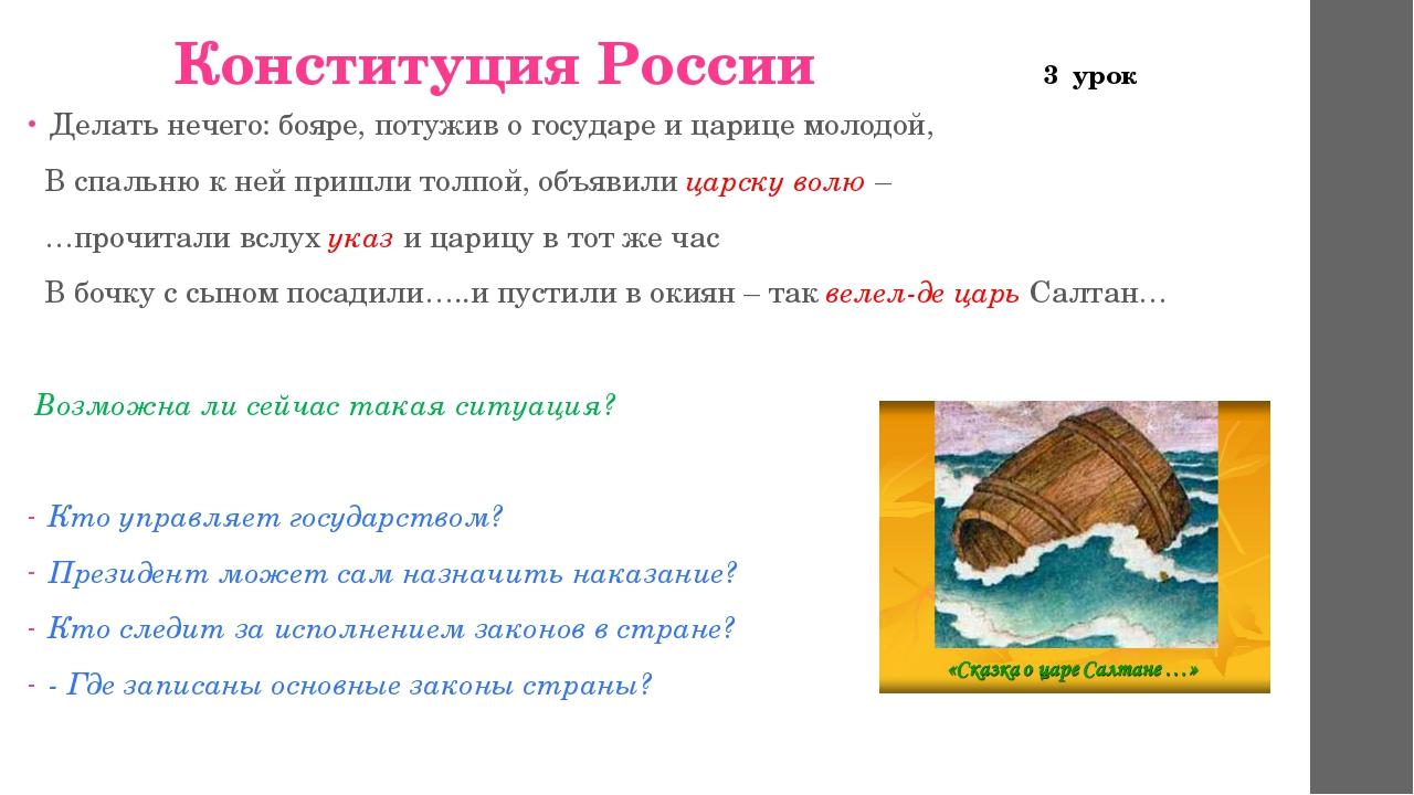 Конституция России 3 урок Делать нечего: бояре, потужив о государе и царице...
