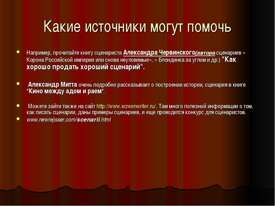 Какие источники могут помочь Например, прочитайте книгу сценариста Александра...