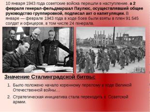 10 января 1943 года советские войска перешли в наступление, а 2 февраля генер
