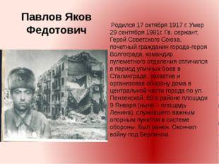 Родился 17 октября 1917 г. Умер 29 сентября 1981г. Гв. сержант, Герой Советс