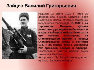 Родился 23 марта 1915 г. Умер 16 декабря 1991 в Киеве. Снайпер, Герой Совет