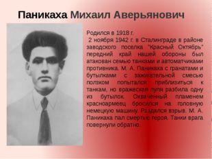 Родился в 1918 г. 2 ноября 1942 г. в Сталинграде в районе заводского поселк