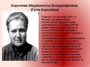 Родилась 10 сентября 1922 г. в Москве. До войны была киноактрисой. На фронт у