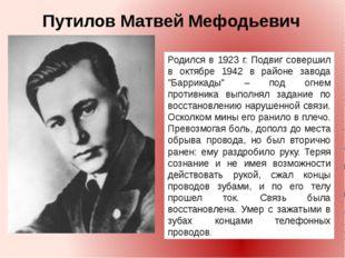 """Родился в 1923 г. Подвиг совершил в октябре 1942 в районе завода """"Баррикады"""""""