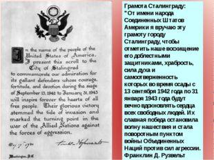 """Грамота Сталинграду: """"От имени народа Соединенных Штатов Америки я вручаю эту"""