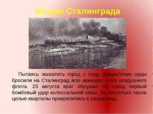 Пытаясь захватить город с ходу, фашистские орды бросили на Сталинград всю ав