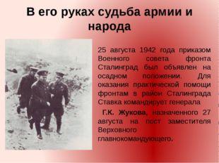 В его руках судьба армии и народа 25 августа 1942 года приказом Военного сове