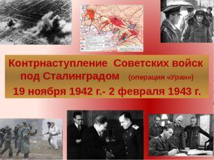 Контрнаступление Советских войск под Сталинградом (операция «Уран») 19 ноября