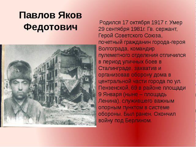 Родился 17 октября 1917 г. Умер 29 сентября 1981г. Гв. сержант, Герой Советс...